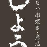 しょうロゴ201511